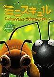 ミニスキュル~小さなムシの秘密の世界~【ロミオとアリエット篇】[DVD]