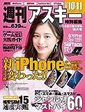 週刊アスキー特別編集 2018秋の超お買物特大号 (アスキームック)