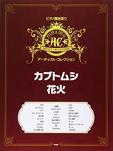 ピアノ弾き語り アーティストコレクション カブトムシ/花火 (楽譜)