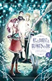 私と師匠と影解きの旅 1 (プリンセスコミックス)