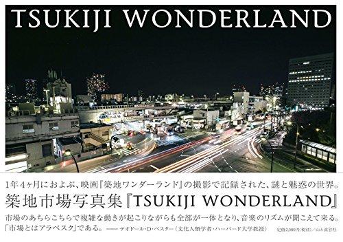 TSUKIJI WONDERLAND 築地ワンダーランド 映画「築地ワンダーランド」の撮影で記録された、謎と魅惑の世界。築地市場写真集。