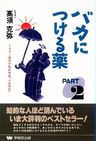 バカにつける薬―ドクター高須の知的有益「人生相談」〈PART2〉