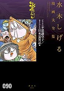ゲゲゲの不思議草子/水木しげるの日本霊異記他 水木しげる漫画大全集 (コミッククリエイトコミック)