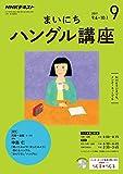 NHKラジオ まいにちハングル講座 2017年 9月号 [雑誌] (NHKテキスト)