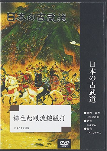 DVD>柳生心眼流鎧組打 [日本の古武道ビデオシリーズ/34] (<DVD>)...
