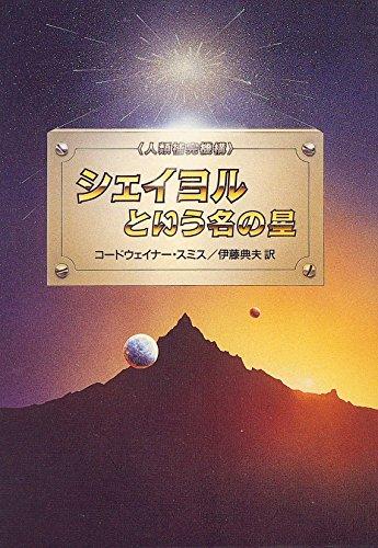 シェイヨルという名の星 (ハヤカワ文庫SF―人類補完機構シリーズ)