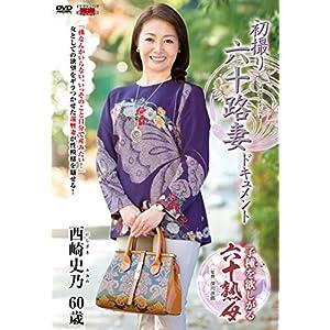 初撮り六十路妻ドキュメント 西崎史乃 センタービレッジ [DVD]