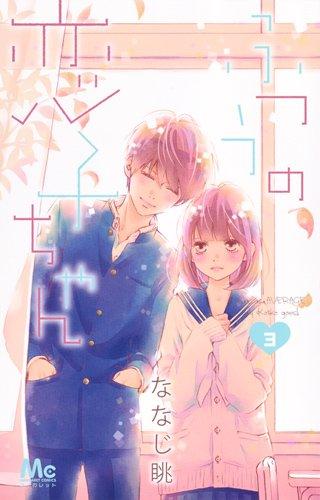 ふつうの恋子ちゃん 3 (マーガレットコミックス)の詳細を見る