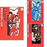東京Babylon 愛蔵版 コミック 1-3巻セット (CLAMP CLASSIC COLLECTION)