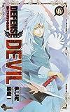 DEFENSE DEVIL 6 (少年サンデーコミックス)