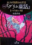 大人の残酷おとぎ話初版『グリム童話』 いばら姫ほか篇 (王様文庫)