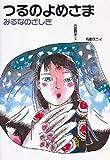 つるのよめさま―日本むかし話〈3〉 (日本むかし話 (3))