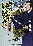 葵の剣士 風来坊兵馬―上様のお墨付き (コスミック・時代文庫)