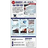 メディアカバーマーケット 【シリコン製キーボードカバー】マウスコンピューター NEXTGEAR-NOTE i790PA1 [15.6インチ(1920x1080)]機種で使えるフリーカットタイプ仕様・防水・防塵・防磨耗・クリアー・キーボードプロテクター