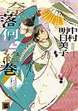 中村明日美子 / 中村 明日美子 のシリーズ情報を見る