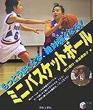 ミニバスケットボール―もっとうまくなる、絶対強くなる! (実用BEST BOOKS)