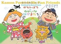 かもんぽちとゆかいななかまたち ―Kamon Pochi & His Fun Friends―