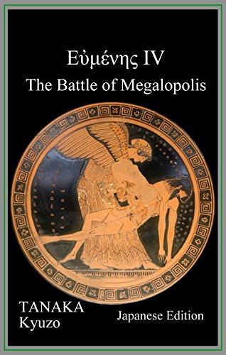 エウメネス4 ― メガロポリスの戦い ―