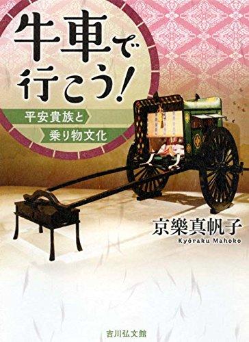 牛車で行こう!: 平安貴族と乗り物文化