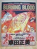 BURNING BLOOD―MASAMI KURUMADA 23th ANNIVERSARY / 車田 正美 のシリーズ情報を見る