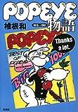 popeye物語―1976~1981