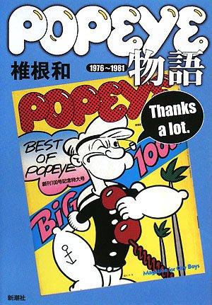 popeye物語―1976~1981の詳細を見る