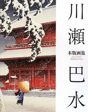 川瀬巴水木版画集の詳細を見る