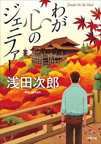 わが心のジェニファー (小学館文庫)