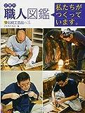 企業内「職人」図鑑(10)伝統工芸品の三