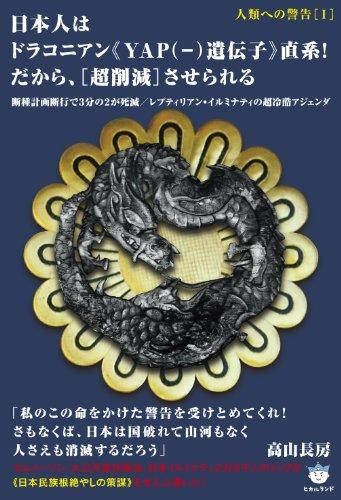 人類への警告[I] 日本人はドラコニアン《YAP(−)遺伝子》直系! だから、[超削減]させられる 断種計画断行で3分の2が死滅/レプティリアン・イルミナティの超冷酷アジェンダ (超☆はらはら)の詳細を見る