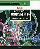 サイエンスビュー生物総合資料 四訂版