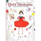 ガールズ ハンドメイド   女の子のためのかわいい手作り雑貨