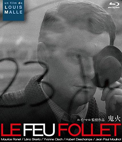 鬼火 Blu-ray