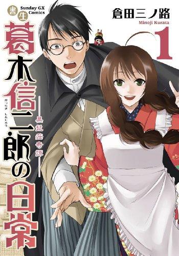 書生葛木信二郎の日常 1 (サンデーGXコミックス)