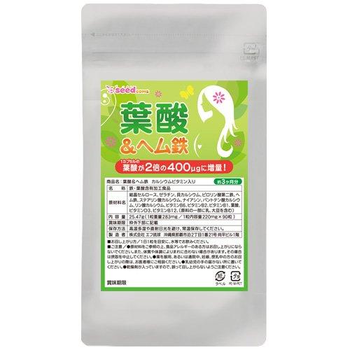 葉酸 & ヘム鉄 (約3ヶ月分/90粒)