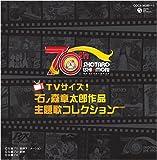 石ノ森章太郎生誕70周年 TVサイズ!石ノ森章太郎作品主題歌コレクション