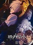 神撃のバハムート GENESIS III〈初回限定版〉[Blu-ray/ブルーレイ]