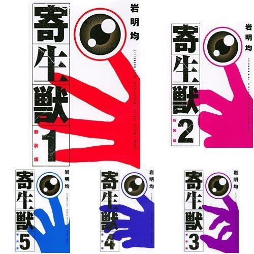 寄生獣 新装版 コミック 全10巻完結セット (クーポンで+3%ポイント)
