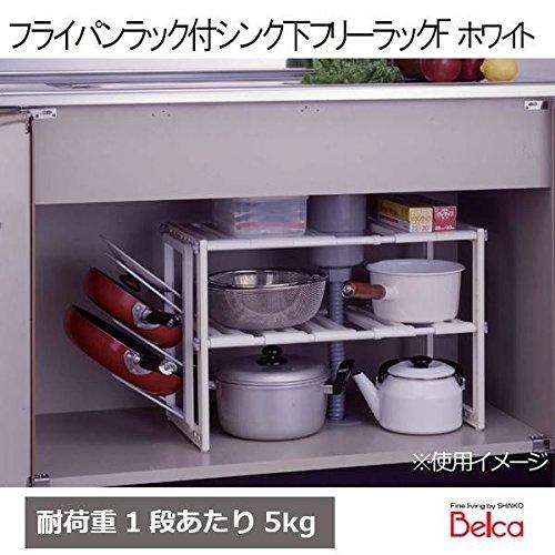 Belca(ベルカ) フライパンラック付 シンク下フリーラック F ホワイト・FR2-EX 【人気 ...