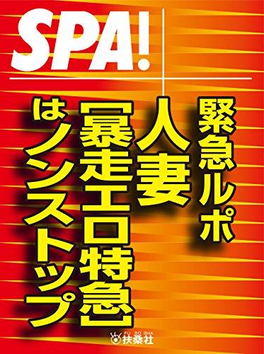 SPA!文庫人妻[暴走エロ特急]はノンストップ (SPA!BOOKS)