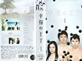 幸福の王子Vol.1 [VHS]