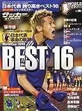 週刊サッカーマガジン 2010年 7/17号増刊 保存版 南アフリカ・ワールドカップ2010 日本代表 革命の軌跡 BEST16 [雑誌]