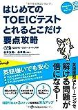 はじめてのTOEIC(R)テストとれるとこだけ要点攻略(CD2枚付き)