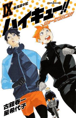 ハイキュー!!  ショーセツバン!! IX (JUMP j BOOKS)
