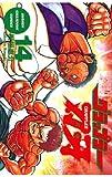 グラップラー刃牙 14 (少年チャンピオン・コミックス)