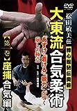 松田敏美伝【大東流合気柔術】~第一巻 練心館秘伝奥義 座捕合気編~ [DVD]