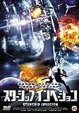 スターシップ・インベージョン[DVD]