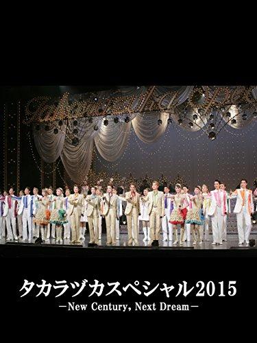 タカラヅカスペシャル2015 -New Century,Next Dream-('15年・梅田芸術劇場) 梅田芸術劇場