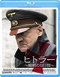 ヒトラー~最期の12日間~ Blu-ray[Blu-ray/ブルーレイ]