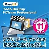 【体験版】EaseUS Todo PCTrans 11 Professional 1ライセンス【今のパソコンから別のパソコンへ、アプリ、データ、ファイルをまるごとお引越し! 】